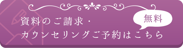 大人の結婚相談所 M'sブライダル・ジャパン新潟への資料請求・無料カウンセリングご予約はこちら