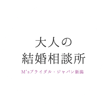 大人の結婚相談所 M'sブライダル・ジャパン新潟